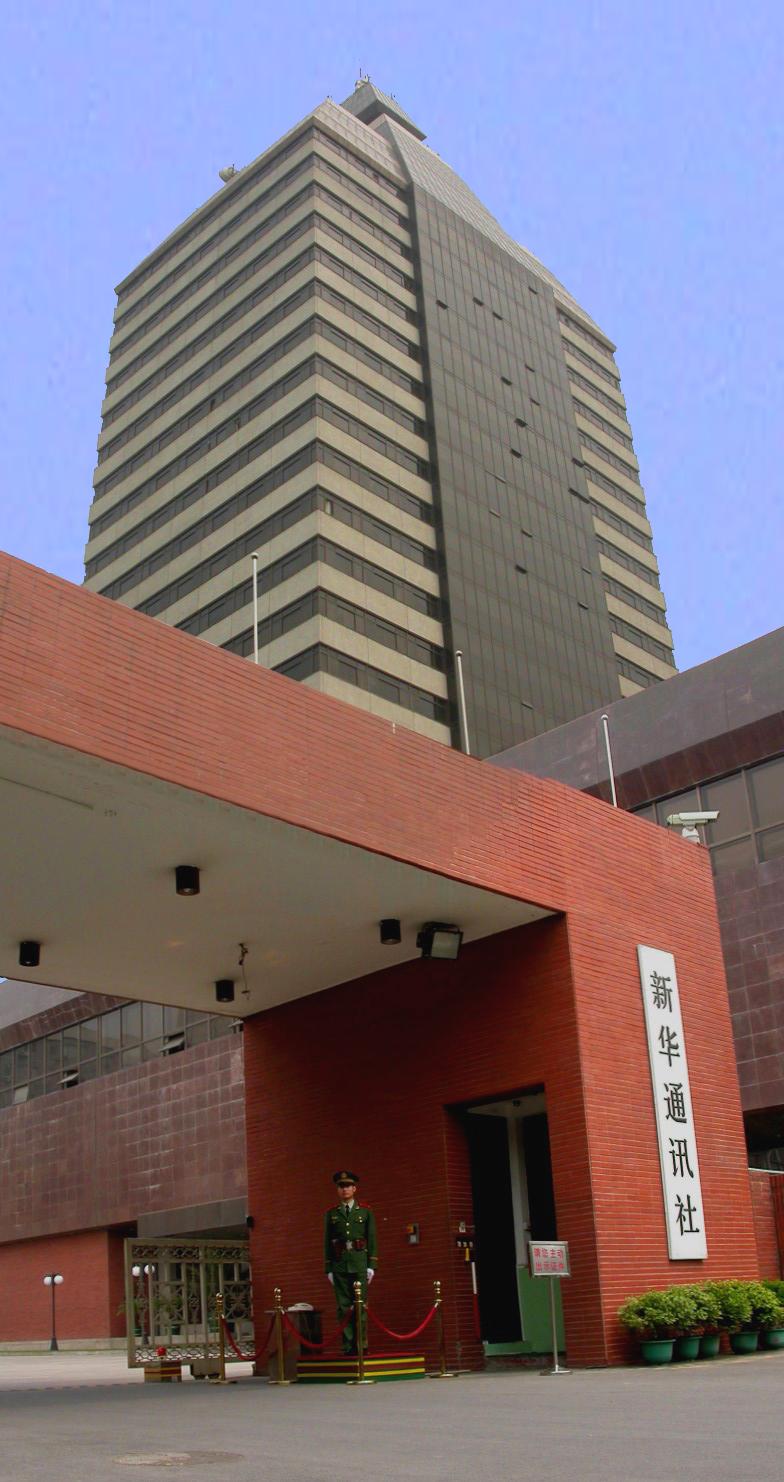 Le siège de l'agence Xinhua News