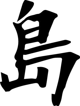 shima île kanji Philippe Pelletier